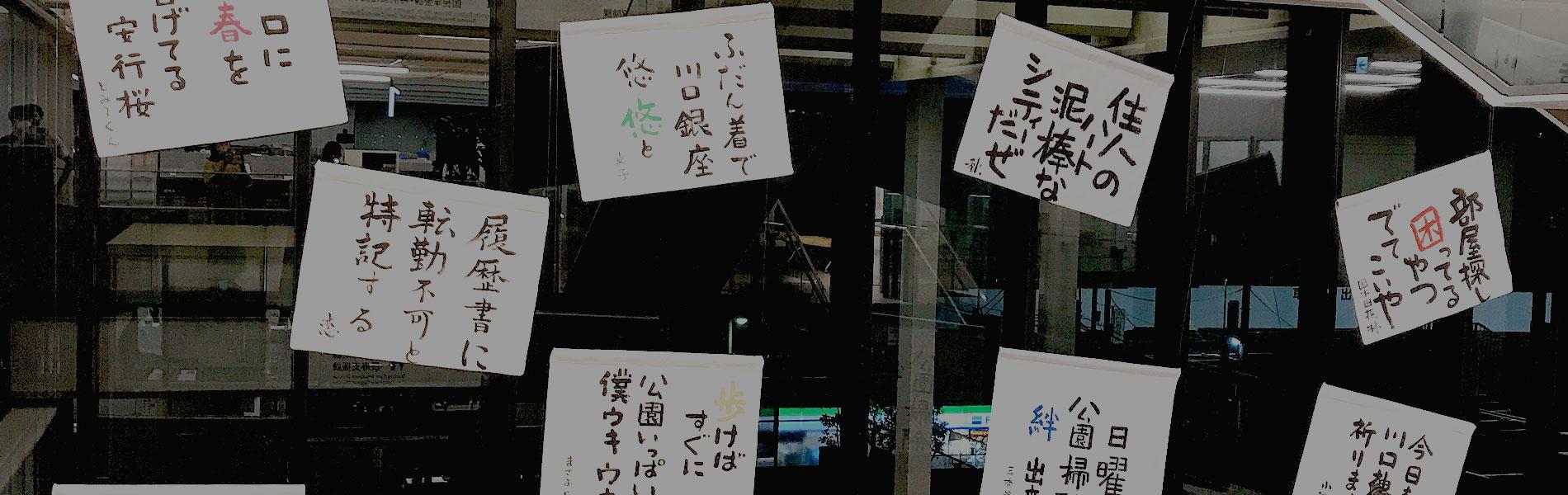 IN 川口市役所 受賞作品展示
